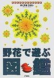 野花で遊ぶ図鑑 (アウトドアガイドシリーズ)
