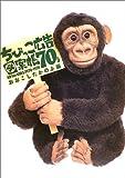 ちびっこ広告図案帳70's―AD for KIDS:1970‐1974