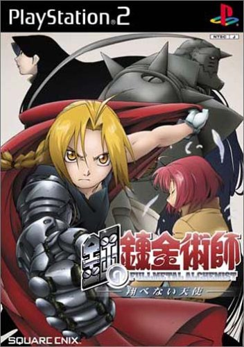 Full Metal Alchemist Japan - 2