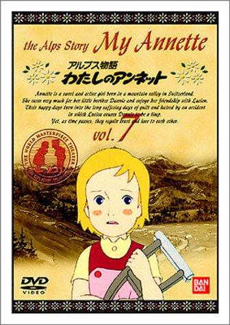 アルプス物語 わたしのアンネット(7) [DVD]