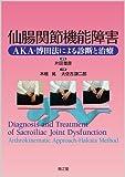 仙腸関節機能障害―AKA‐博田法による診断と治療