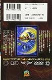 Duel Masters Gaiden 1 (ladybug Comics) (2005) ISBN: 4091433510 [Japanese Import]