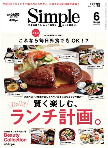 月刊Simple2017年6月号