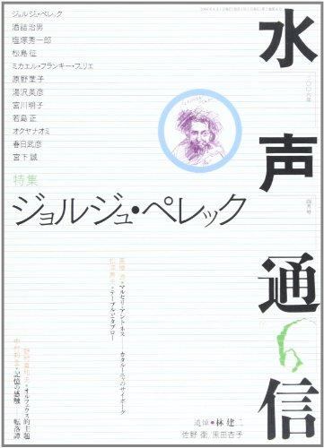 水声通信 (No.6(2006年4月号)) 特集 ジョルジュ・ペレック