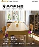 家具の教科書 (オレンジページムック オレンジページやさしい実用ブックス)