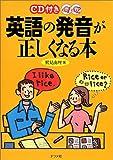 CD付き英語の発音が正しくなる本