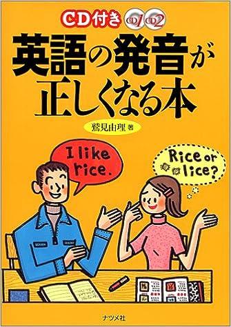 CD付き英語の発音が正しくなる本 の商品写真