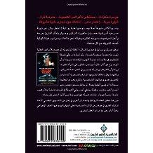 Shutter Island (Arabic Edition)