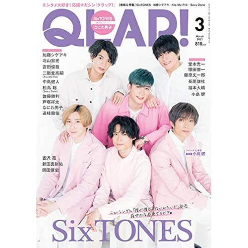 QLAP! 2021年 3月号 表紙画像