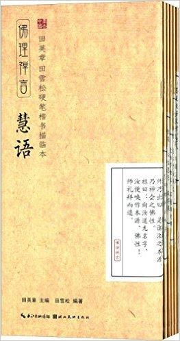 田英章、田雪松硬笔楷书描临本: 佛理禅言 (套装共6册) pdf epub
