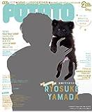 POTATO(ポテト) 2018年 02 月号 [雑誌]