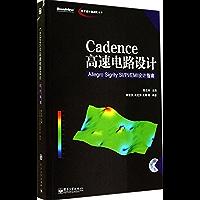 Cadence高速电路设计:Allegro Sigrity SI/PI/EMI设计指南 (电子设计自动化丛书)