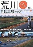 荒川ぐんぐん自転車旅マップ - 自然いっぱいの源流から東京湾目指して全長173km、楽しい自転車旅が始まる (自転車生活ブックス 8)