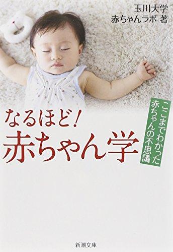 なるほど!赤ちゃん学: ここまでわかった赤ちゃんの不思議 (新潮文庫)