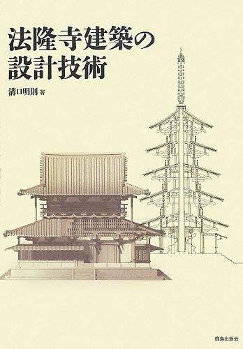 Amazon.co.jp: 法隆寺建築の設...