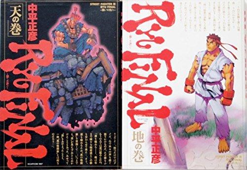 Street Fighter III: Ryu Final Complete Manga Set (Volumes 1-2), Japanese Edition