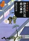 耳袋秘帖 神楽坂迷い道殺人事件 (だいわ文庫)