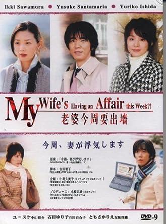 Japanese wife having affair