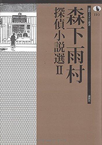森下雨村探偵小説選II (論創ミステリ叢書)