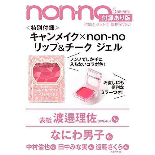 non-no 2020年5月号 増刊 付録