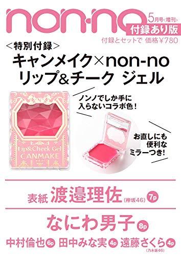 non-no 2020年5月号 増刊 画像 B