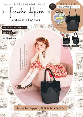 franche lippee ribbon tote bag book 画像 A