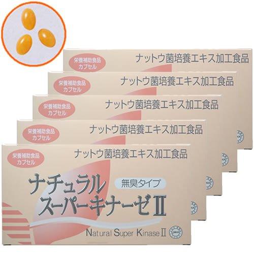 ナチュラルスーパーキナーゼII 5箱セット B00JP0U3O4