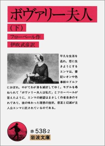 ボヴァリー夫人 (下) (岩波文庫)