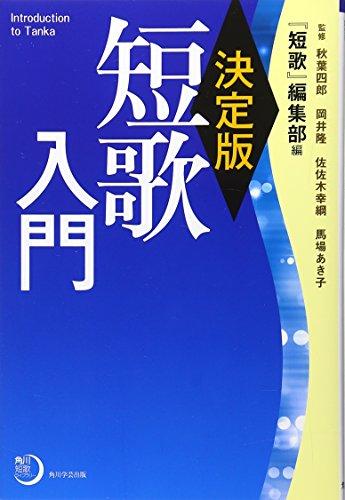 角川短歌ライブラリー  決定版 短歌入門