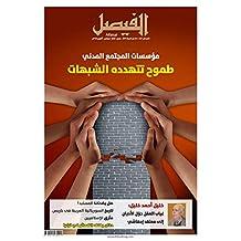 مجلة الفيصل - العددان 503-504: العددان 501-502