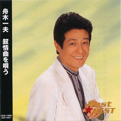 舟木一夫 叙情曲を唄う 12CD-1185N
