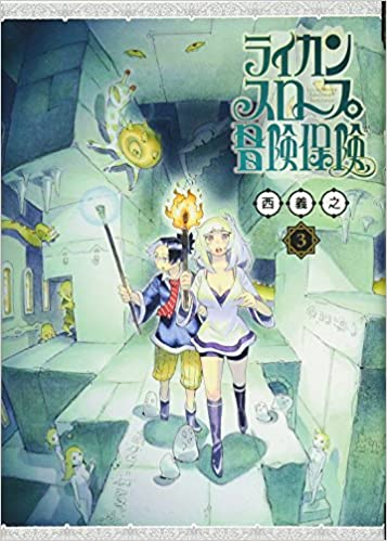 ライカンスロープ冒険保険 3 (ヤ...