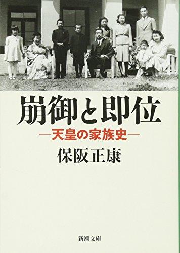 崩御と即位―天皇の家族史 (新潮文庫)