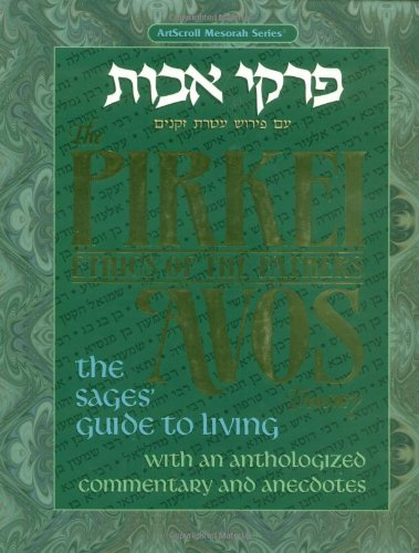 The Pirkei Avos Treasury: Ethics of the Fathers : The Sages' Guide to Living With an Anthologized Commentary and Anecdotes (ArtScroll (Mesorah))