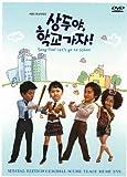[DVD]「サンドゥ、学校へ行こう!」 ビジュアルオリジナルサウンドトラックDVD