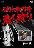 破れ傘刀舟 悪人狩り 1 [DVD]