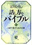 「話し方のバイブル〈1〉人前で話すための10章」江川ひろし