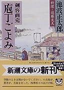剣客商売 包丁ごよみ (新潮文庫)