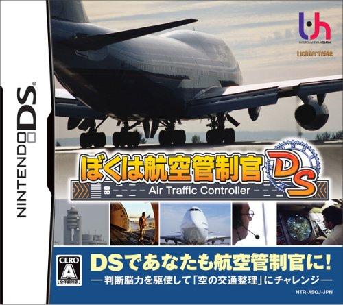 ぼくは航空管制官DS 特典 サウンドライトキーホルダー付きの商品画像