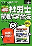 楽学社労士横断学習法〈平成19年版〉 (楽学シリーズ)