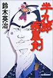 半九郎疾風剣 (ハルキ文庫―時代小説文庫)