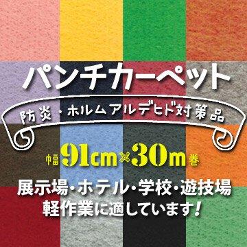 防炎パンチカーペット ML-400 91cm幅×30m巻 原反 (1本) カラー:495 B077SCZCNC 495 495