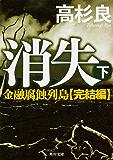 消失(下) 金融腐蝕列島・完結編 (角川文庫)