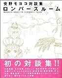 安野モヨコ対談集 ロンパースルーム