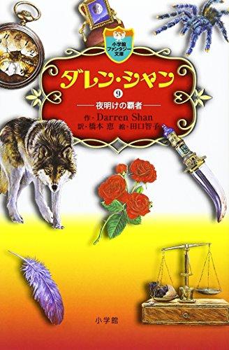 ダレン・シャン〈9〉夜明けの覇者 (小学館ファンタジー文庫)