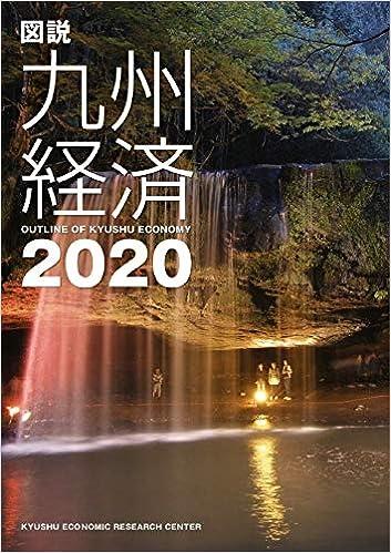 図説九州経済 2020