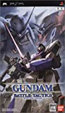 Gundam Battle Tactics [Japan Import]