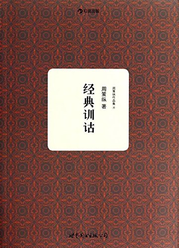 Download Week policy longitudinal Collections: classic exegesis(Chinese Edition) pdf