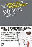 """サラリーマンが""""やってはいけない""""90のリスト(福田秀人)"""