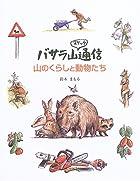 山のくらしと動物たち (バサラ山スケッチ通信)